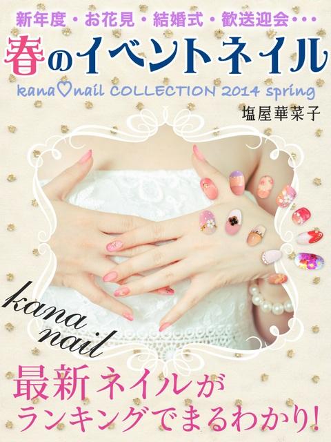 kananail_book